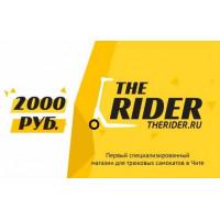 Сертификат TheRider 2000 руб.