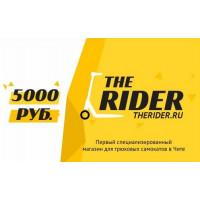 Сертификат TheRider 5000 руб.