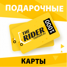 Подарочная карта от магазина The Rider
